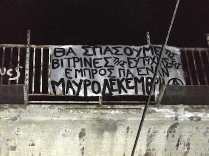 banner athen